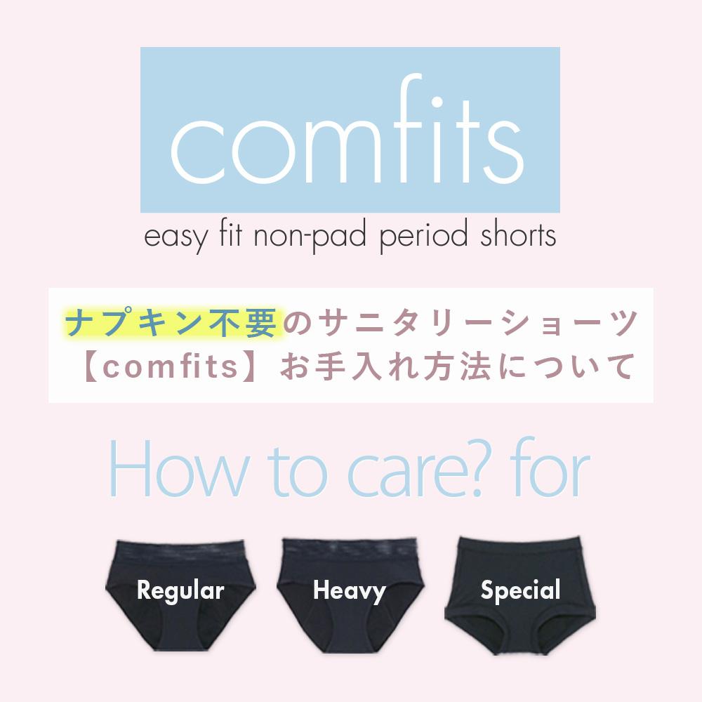 ナプキン不要の吸収型サニタリーショーツcomfits(コンフィッツ)の洗濯方法についてもっと詳しく