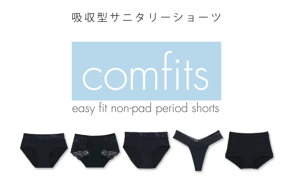 ナプキン不要の吸収型サニタリー・経血吸収ショーツ・吸水ショーツ「comfit(コンフィッツ)」