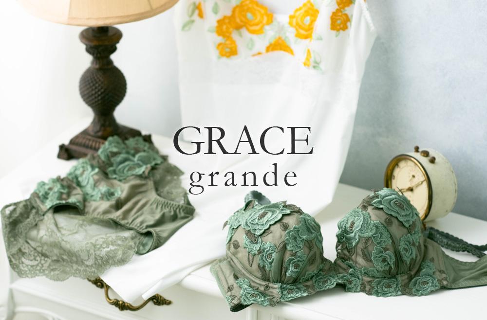 らくらく補正シリーズ GRACE Grande