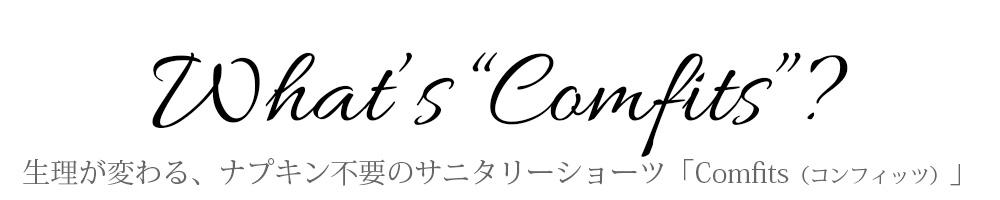 生理が変わる、ナプキン不要の吸水型サニタリーショーツ【comfits(コンフィッツ)】